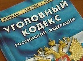 Надписи про запрещенные в РФ организации выявлены во Владикавказе