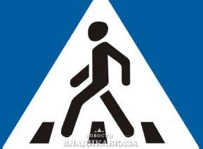 На дорогах Северной Осетии проходит профилактическое мероприятие «Пешеход»
