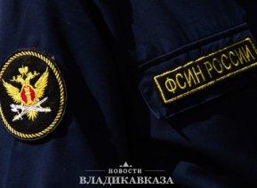 Экс-начальник колонии УФСИН Северной Осетии подозревается в халатности