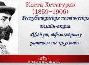 Минобрнауки Северной Осетии проводит поэтическую онлайн-акцию в честь Коста Хетагурова