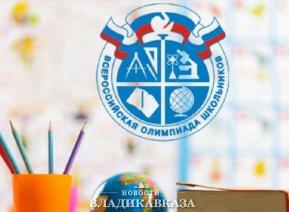Школьники Северной Осетии участвуют во Всероссийской олимпиаде