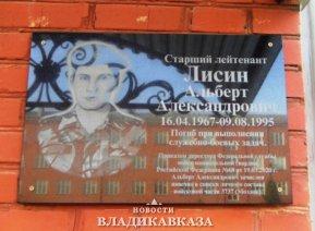 Моздокские росгвардейцы почтили память офицера, погибшего 25 лет назад