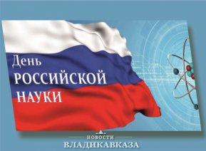 Северная Осетия отмечает День российской науки