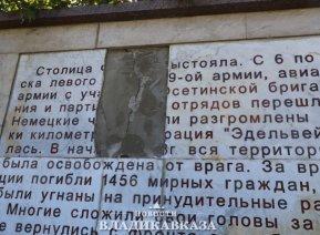 Вячеслав Мильдзихов поручил благоустроить Мемориал Славы
